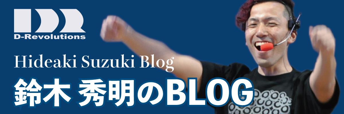 鈴木秀明のブログ