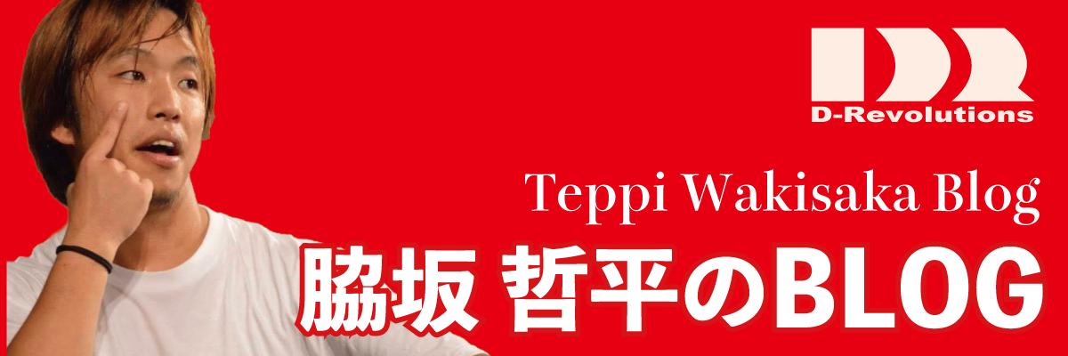 脇坂哲平のブログ